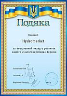 Вдячність за неоціненний внесок у розвиток нашого сільгоспвиробника України