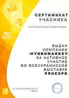 Сертифікат учасника всеукраїнської виставки