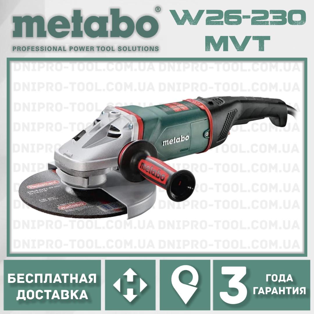 Болгарка METABO W 26-230 MVT (угловая шлифмашина)