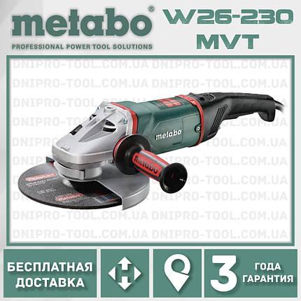 Болгарка METABO W 26-230 MVT (угловая шлифмашина), фото 2