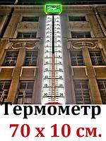 """Термометр """"Великан"""" 70 х 10 см. Фасадный и для производственных помещений, офисов."""