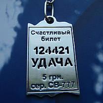 """Срібна підвіска-брелок """"Щасливий квиток"""", 5 грам, фото 2"""