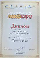 """Диплом за участь у міжнародній агропромисловій виставці """"Agroexpo-2018"""""""