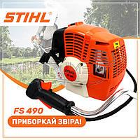 "Мотокоса STIHL FS 490 (5,3 кВт, 2х тактный) Комплектация ""VIP"". Бензокоса Штиль, кусторез, триммер"