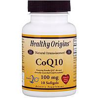Коэнзим Q10, Kaneka (COQ10), Healthy Origins, 100 мг, 10 желатиновых капсул (HO35014)