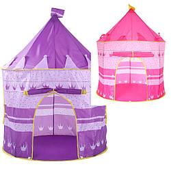 Игровая детская палатка шатер Принцессы Dream Castle, розовая и фиолетовая