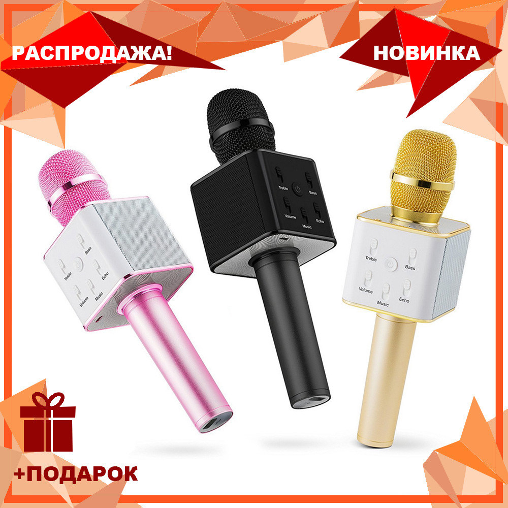 Беспроводной микрофон-караоке Q7 MS (3 цвета)