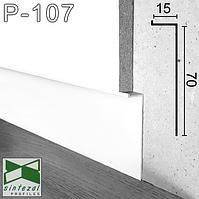 """Плінтус алюмінієвий прихованого монтажу, 70х15х2500мм. Плінтус """"ширяючі стіни"""". Білий"""