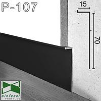 """Плінтус алюмінієвий прихованого монтажу, 70х15х2500мм. Плінтус """"ширяючі стіни"""". Чорний"""