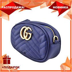 Жіночий поясний сумочка GUCCI Marmont   сумка на пояс Гуччі Синя