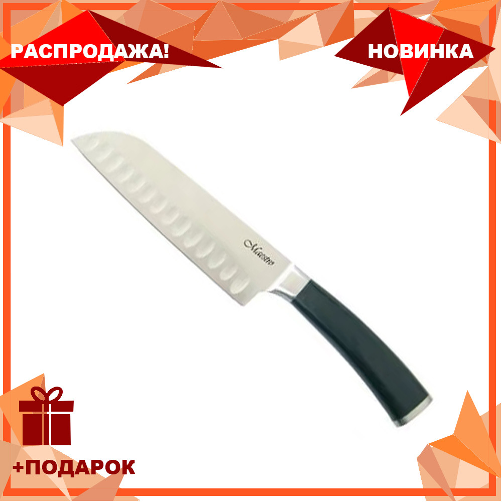 Нож японский Santoku Maestro MR-1465 (180 мм) | ножик Маэстро | ножи кухонные Маестро