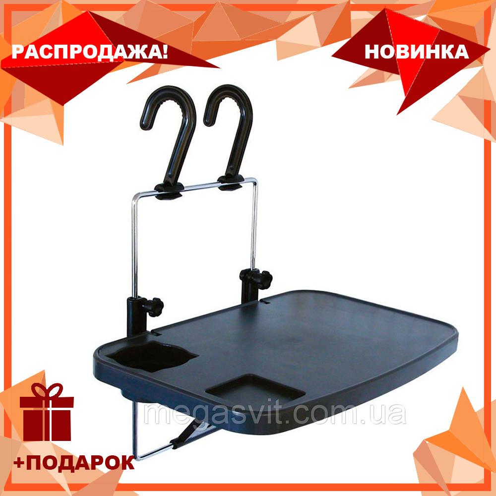 Складной автомобильный универсальный столик подставка Multi Tray