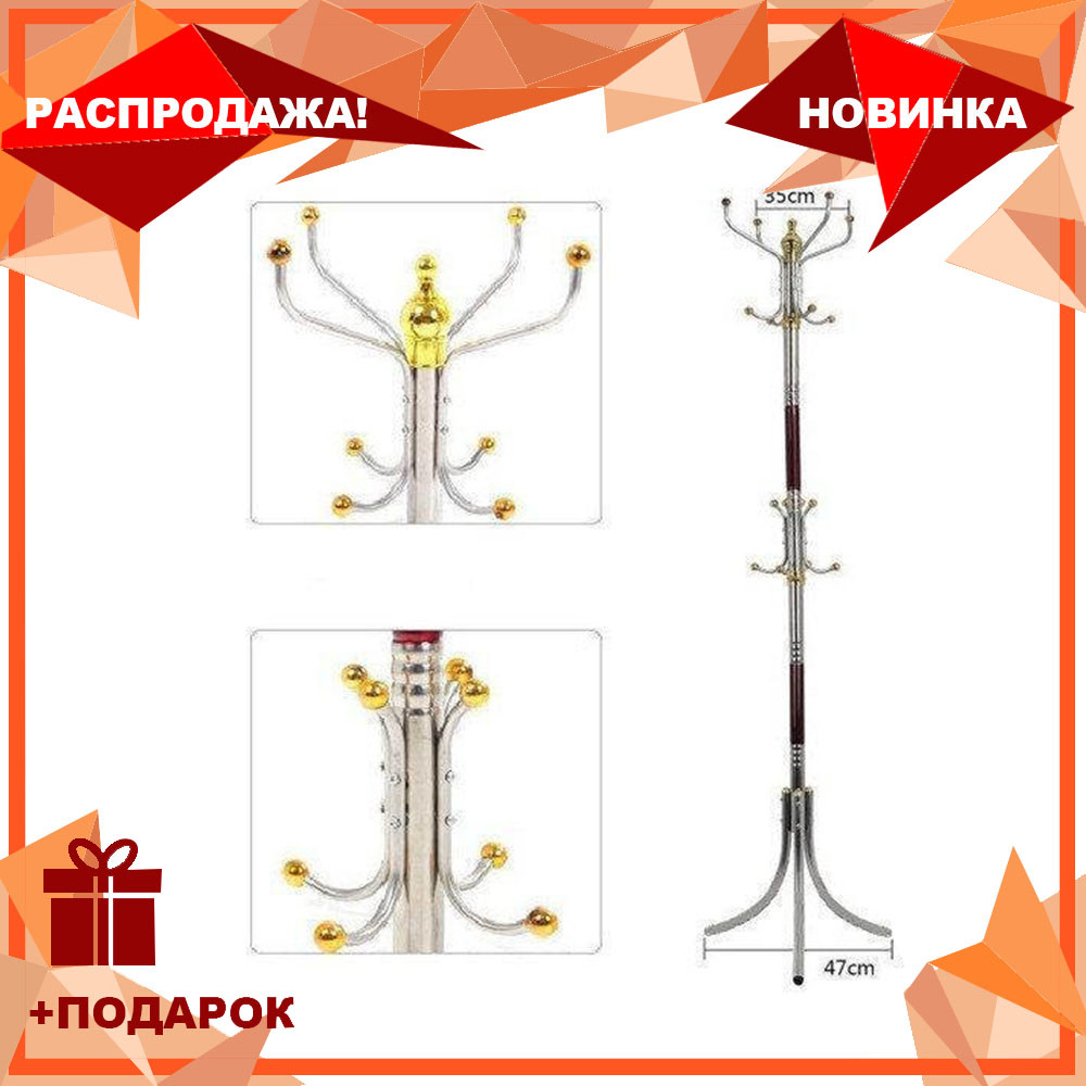 Металлическая напольная вешалка стойка для одежды тринога Coat Rack 16 крючков