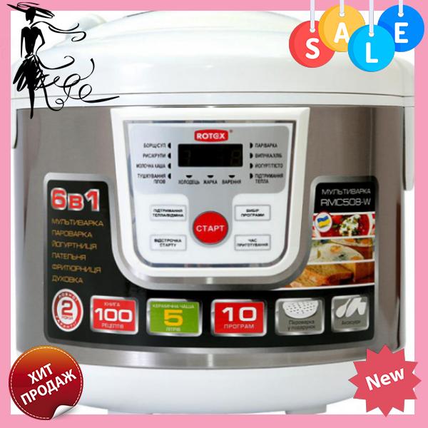 Мультиварка ROTEX RMC508-W 5л   пароварка   скороварка   рисоварка