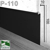 Алюминиевый плинтус со скрытой LED-подсветкой, 100х10х3000мм. Скрытый плинтус для стеновых панелей. Чёрный