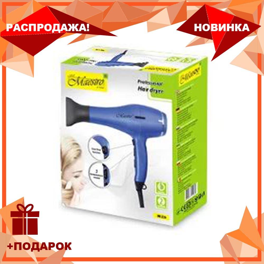 Профессиональный мощный фен для волос Maestro MR-226 (2000 Вт, 2 насадки концентратора, 3 режима температуры)