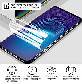 Гидрогелевая пленка для OnePlus 7T Pro 5G McLaren Глянцевая противоударная на экран   Полиуретановая пленка (стекло)