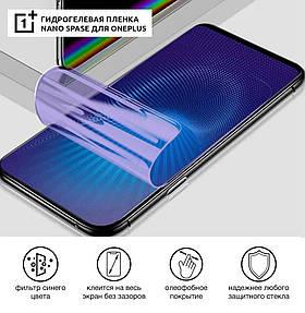 Гидрогелевая пленка для OnePlus 7T Pro 5G McLaren Anti-Blue противоударная на экран   Полиуретановая пленка (стекло)