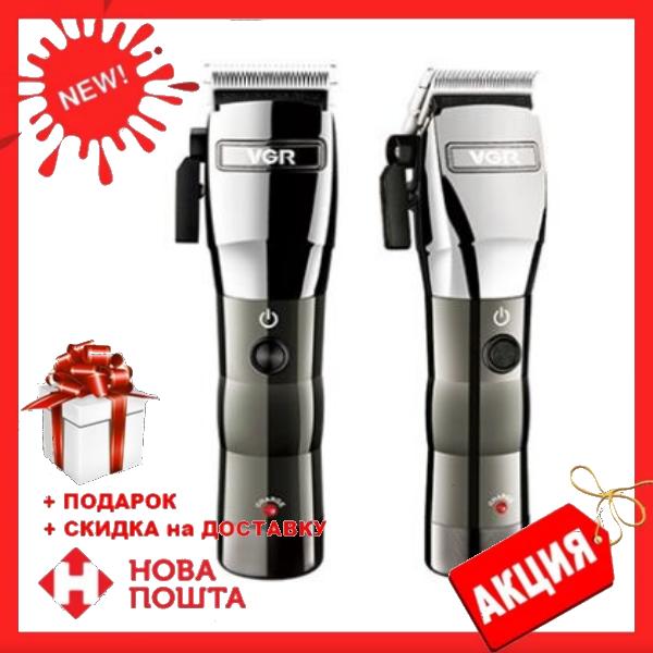 Машинка для стрижки волос VGR V-011 профессиональная | триммер для волос