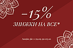 🔥 ЗНИЖКА -15% НА НАТУРАЛЬНУ КОСМЕТИКУ CHANDI 🔥