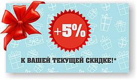 5% скидки на следующую покупку