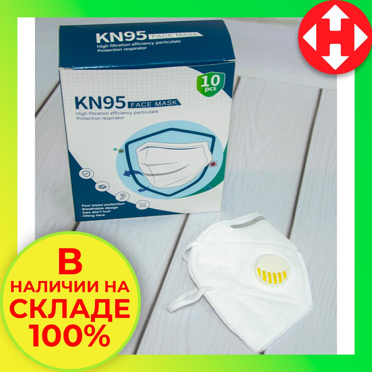 Купить Медицинские маски и респираторы, Защитные маски с угольным фильтром 10 шт KN95 защитный респиратор с клапаном с доставкой по Украине, Саме То