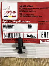 ASAM 30764 - Клипса (пистон) подкрылка на Рено Megane III
