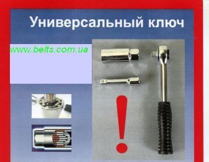 Купить универсальный ключ