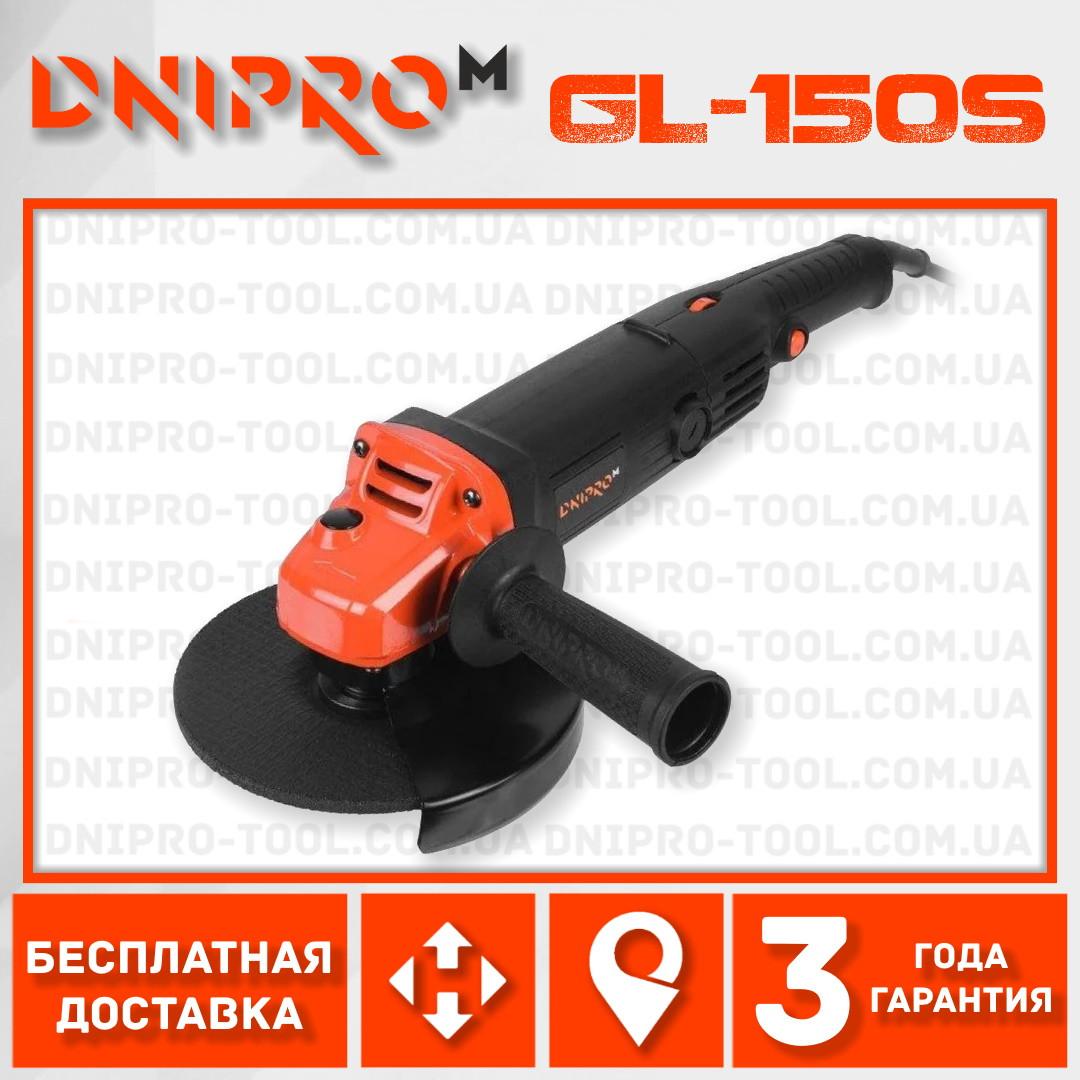 Болгарка Dnipro-M GL-150S (угловая шлифмашина) (80989000)