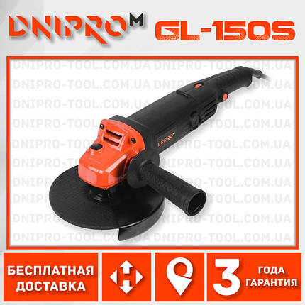 Болгарка Dnipro-M GL-150S (угловая шлифмашина) (80989000), фото 2