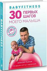 Книга 30 первых шагов моего малыша. Автор - Рон Фрай (Эксмо)