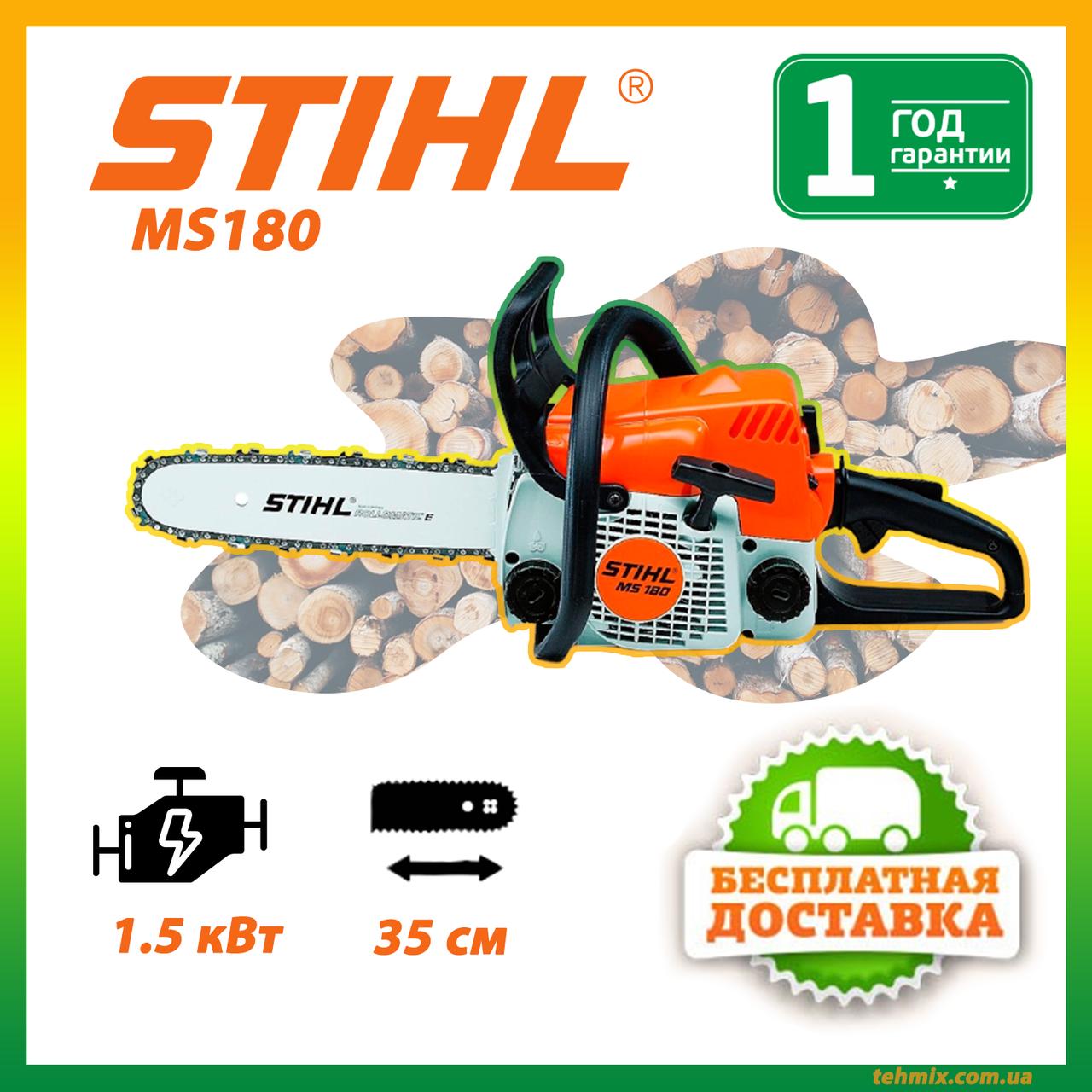 Бензопила STIHL MS 180 (шина 35 см, 1.5 кВт) Ланцюгова пила Штиль Мотопила цепна Штіль