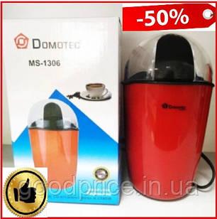 Кофемолка роторная электрическая Domotec MS-1306 200W, электрокофемолка измельчитель