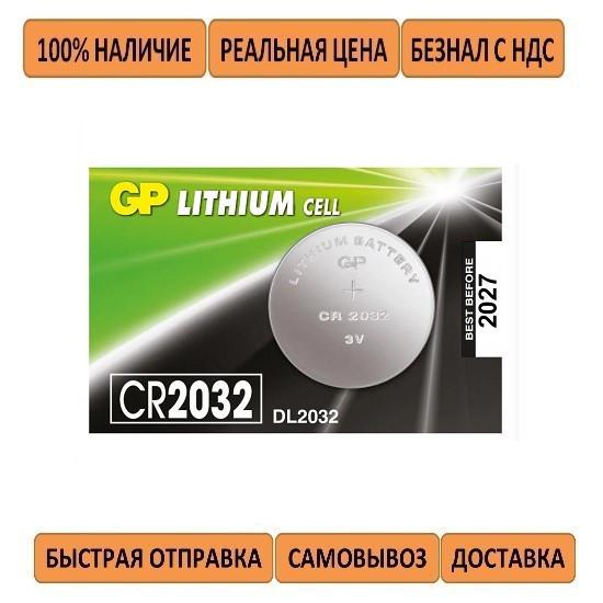 Батарейка GP CR2032 (CR2032-U5 / CR2032)