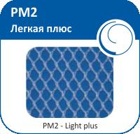 Сітка поліпропіленова PM2 - Легка плюс