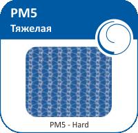 Сітка поліпропіленова PM5 - Важка
