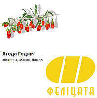 Годжи Волчья ягода / красная ягода Wolfberry / Red Goji Berry, в виде порошка, экстракта или масло