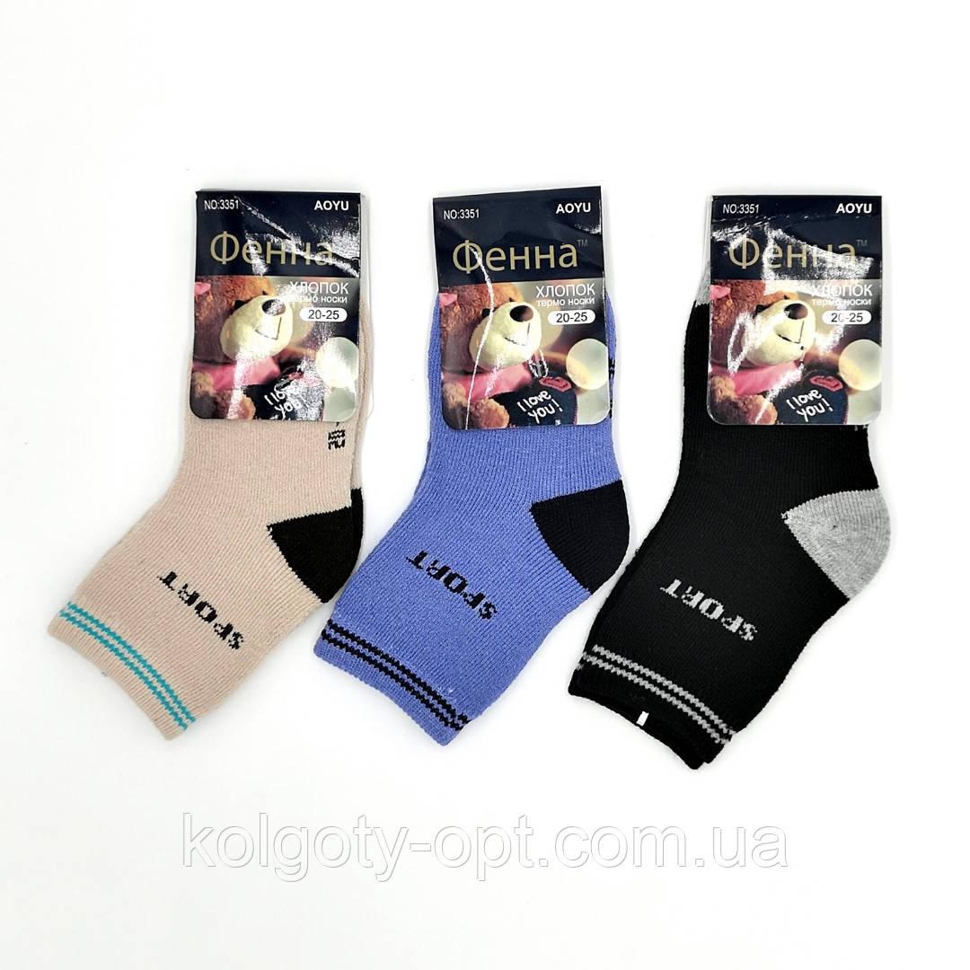 Теплые детские махровые носки для мальчиков Термо