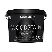 "Аква-антисептик для дерева WOODSTAIN ""ELEMENT PRO"" 2.5 л белый"