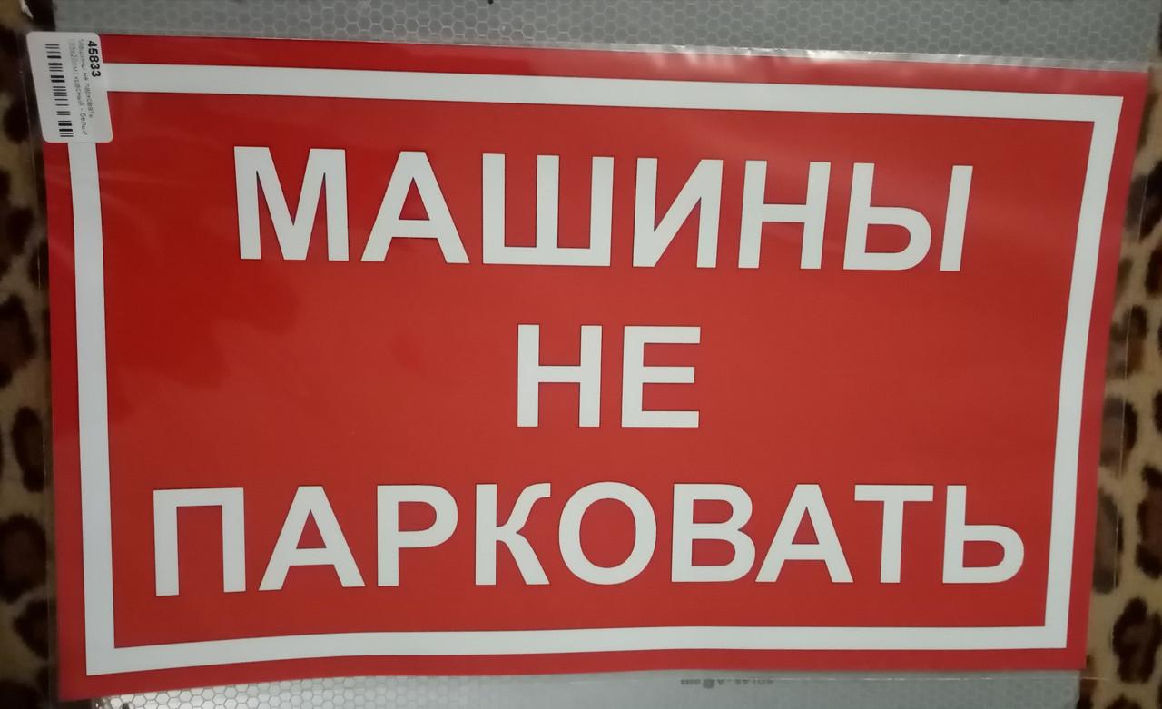 Вінілові наклейки МАШИНИ НЕ ПАРКУВАТИ 33х20 см