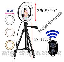 Набор для блогера 4в1: кольцевая лампа большая 26 см, штатив, пульт ДУ, держатель для телефона смартфона