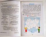 НУШ 3 клас Мої досягнення. Тематичні діагностичні роботи з курсу «Я досліджую світ» (За прог. Шияна), фото 3