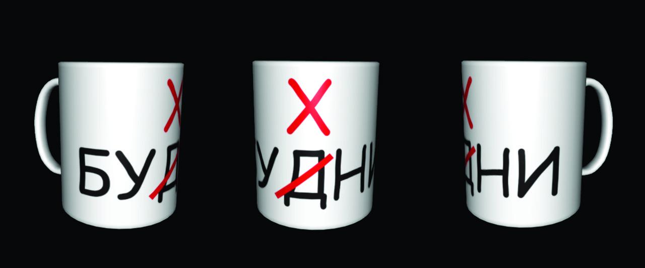 Чашка з печаткою Будні