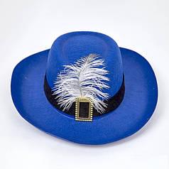 Шляпа Мушкетера синяя маленькая, размер 52-54