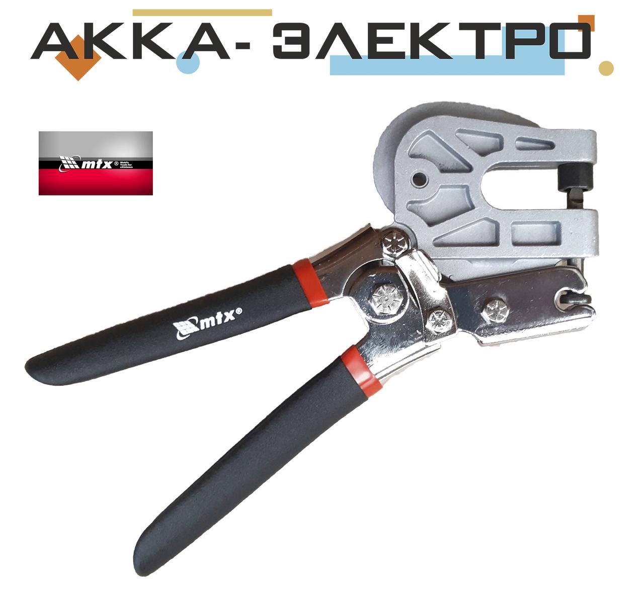 Просікач MTX для металевого профілю під гіпсокартон), робота однією рукою (879519)