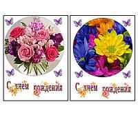 Набор вафельных картинок для торта С Днем Рождения (2 листа А4) + декор-гель (100г) (5022)