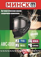 Сварочная маска Минск AMC-8000 (3 регулятора)