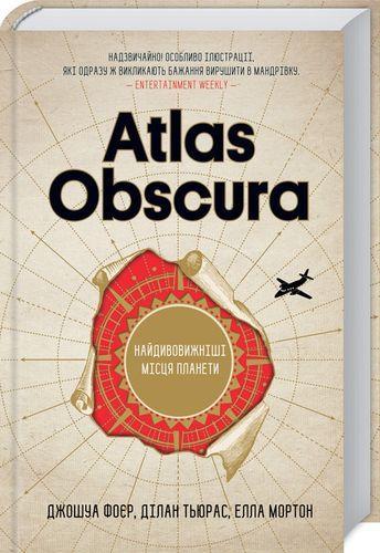 Книга Atlas Obscura. Найдивовижніші місця планети. Автор - Дж. Фоєр, Д. Тьюрас, Тобто Мортон (КОД)