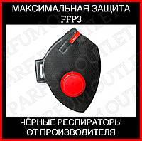 ЧЕРНЫЙ респиратор FFP3 С КЛАПАНОМ RUTA Рута ФФП3, многоразовая маска для лица от вирусов ОРИГИНАЛ