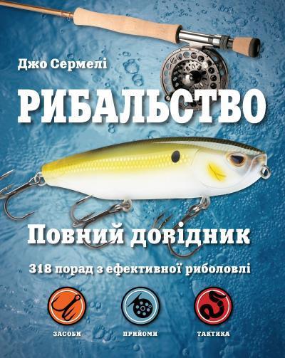 Книга Рибальство. Повний довідник. Автор - Джо Сермелі (КМ-Букс)